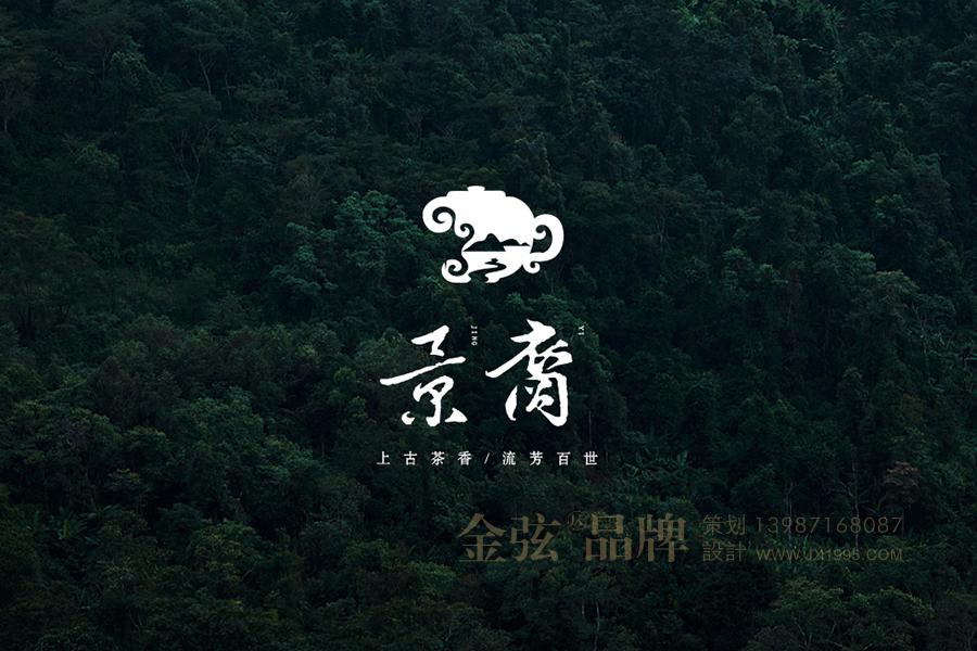 昆明茶叶标志logo设计 金弦普洱茶logo案例景裔  未命名  第3张
