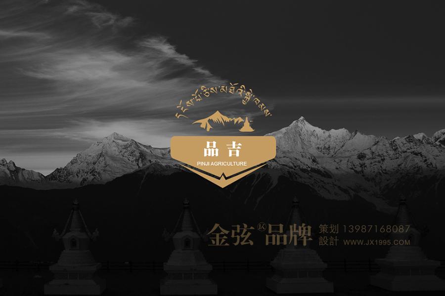 昆明logo标志设计 金弦logo案例品吉农业  未命名  第2张