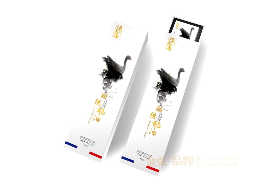 昆明鹅油月饼包装设计 金弦案例滇品香 包装设计 未命名  第2张