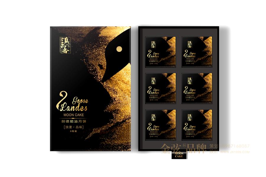 昆明鹅油月饼包装设计 金弦案例滇品香 包装设计 未命名  第4张