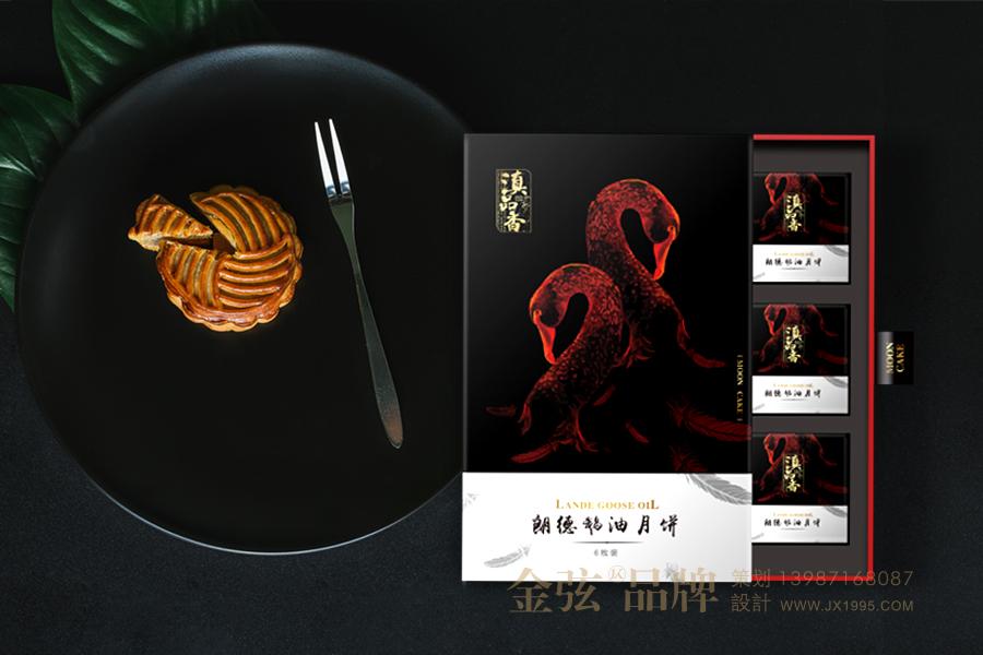 昆明鹅油月饼包装设计 金弦案例滇品香 包装设计 未命名  第5张