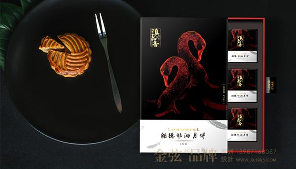 昆明鹅油月饼包装设计-金弦案例滇品香