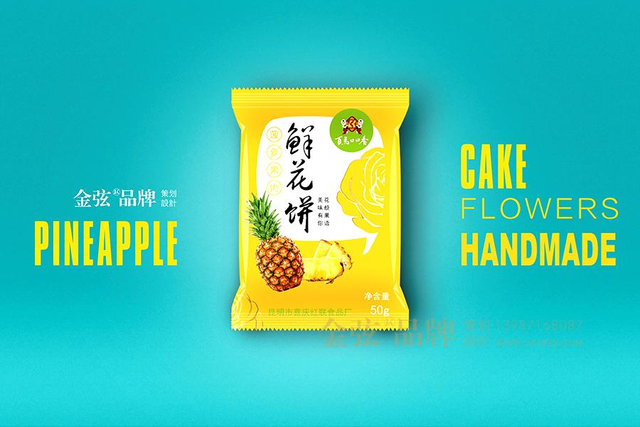 昆明鲜花饼包装设计 金弦案例白马口口香 包装设计 未命名  第2张