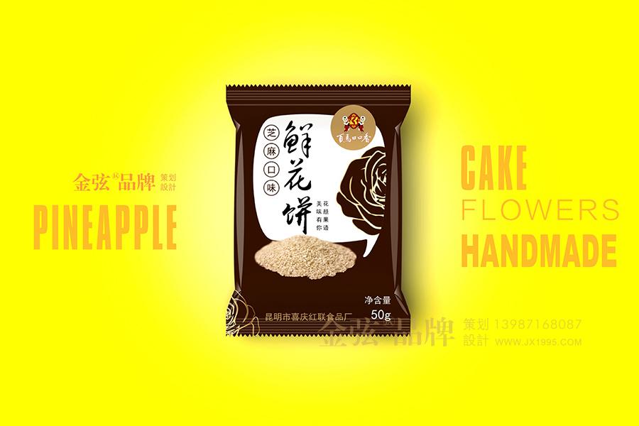 昆明鲜花饼包装设计 金弦案例白马口口香 包装设计 未命名  第7张