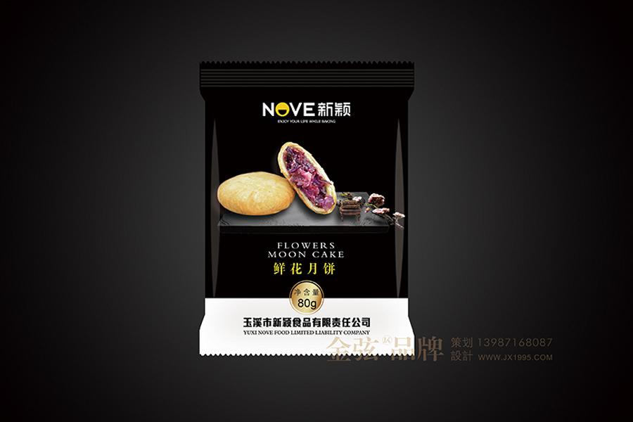 昆明滇式月饼包装设计 金弦案例新颖 包装设计 未命名  第3张