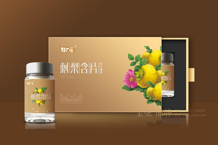 昆明保健品含片礼盒包装设计13987168087-金弦案例刺梨王