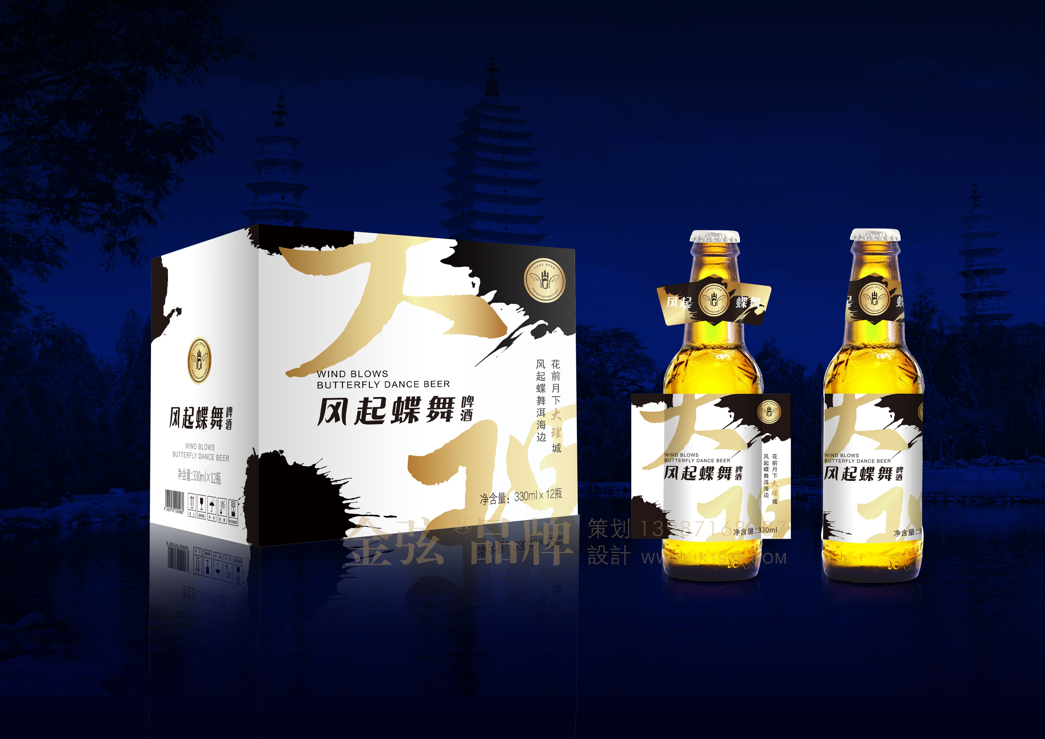 风起蝶舞啤酒包装设计 包装设计 客户资料  第6张
