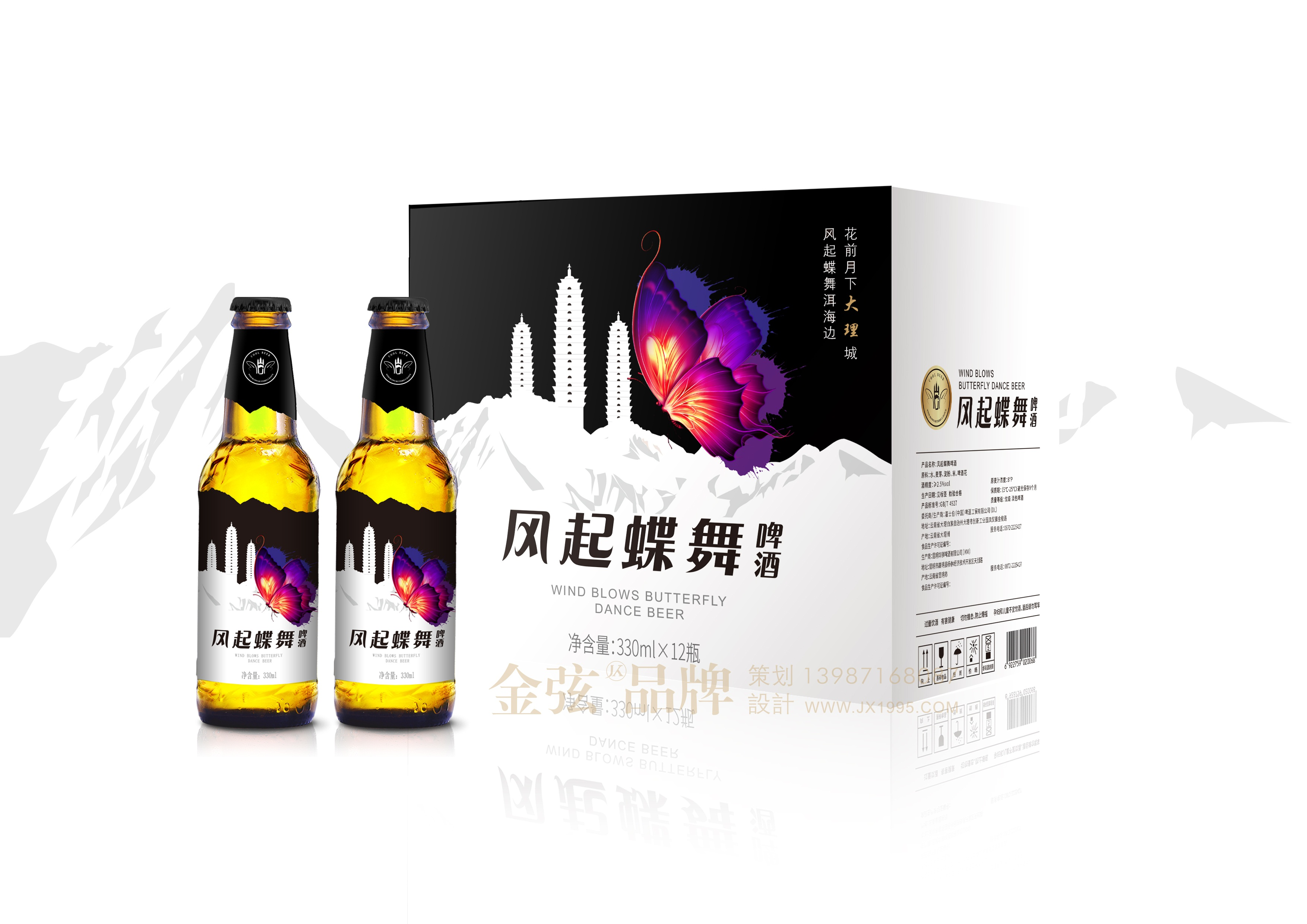 风起蝶舞啤酒包装设计 包装设计 客户资料  第8张