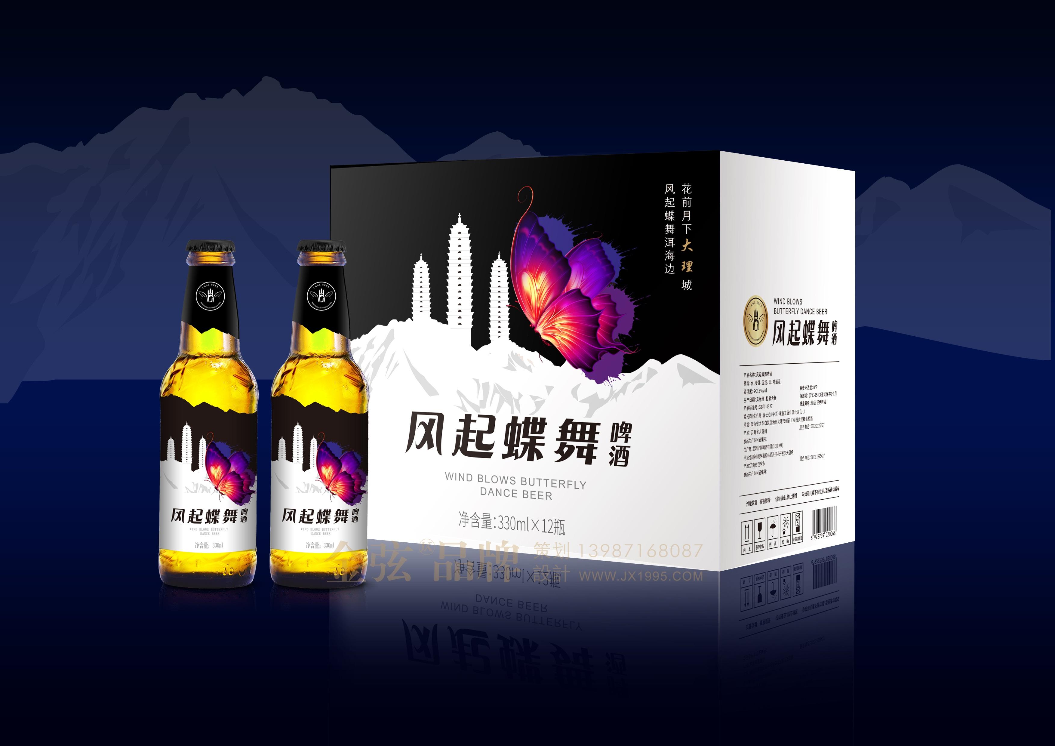 风起蝶舞啤酒包装设计 包装设计 客户资料  第9张