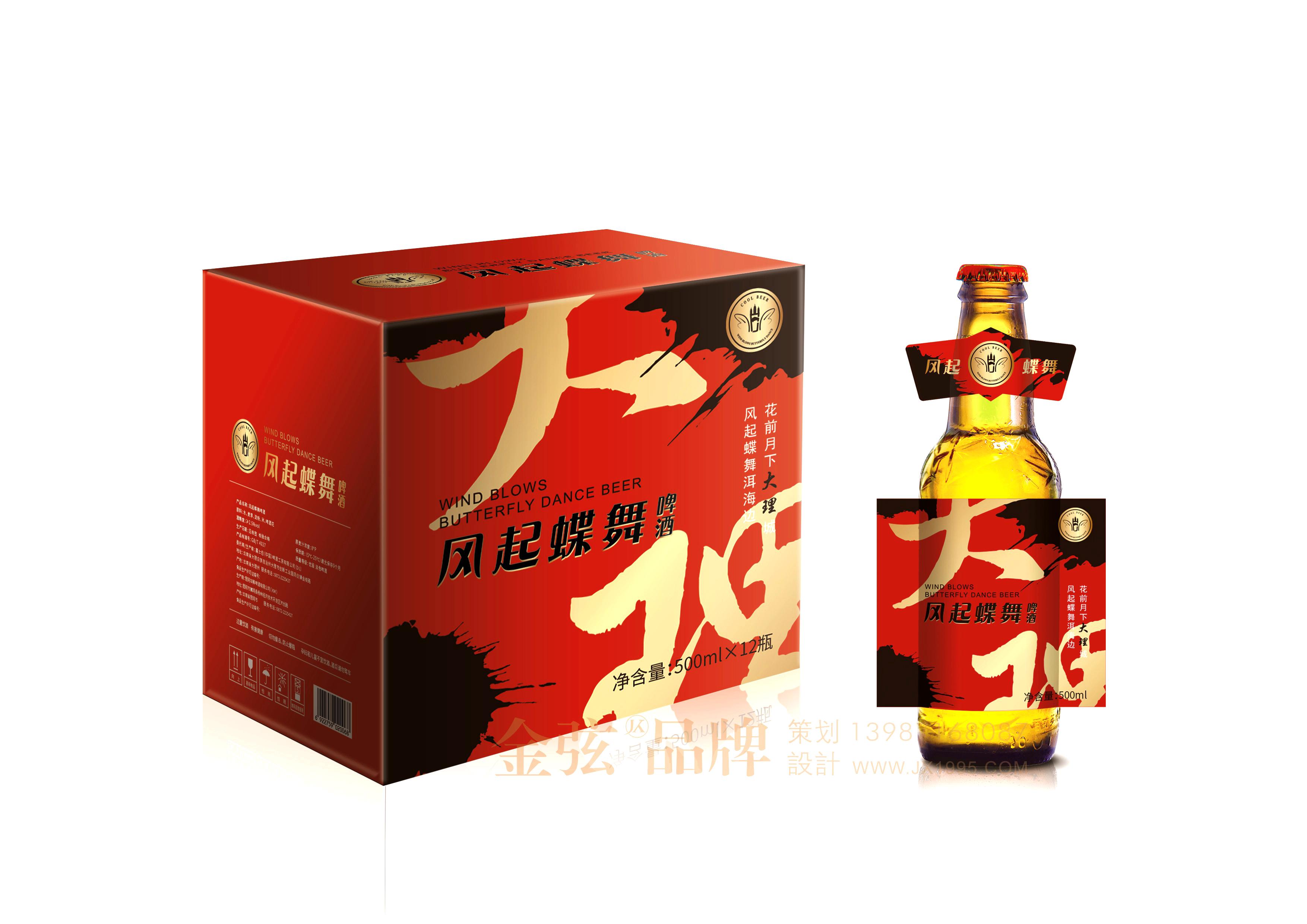 风起蝶舞啤酒包装设计 包装设计 客户资料  第2张