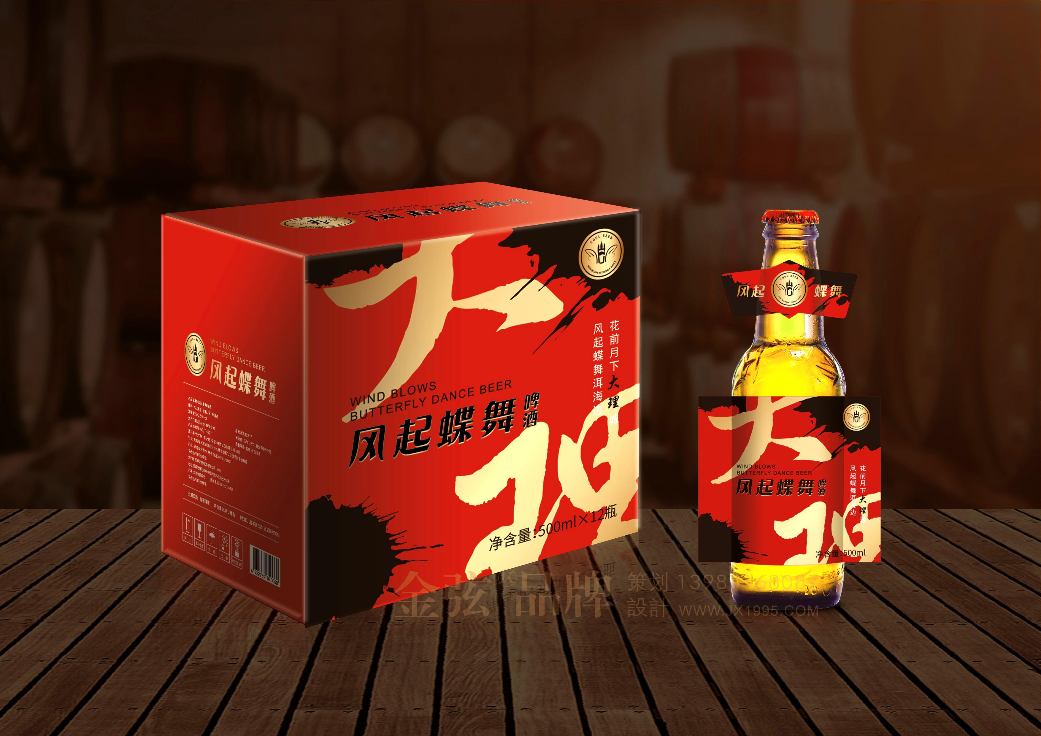风起蝶舞啤酒包装设计 包装设计 客户资料  第3张