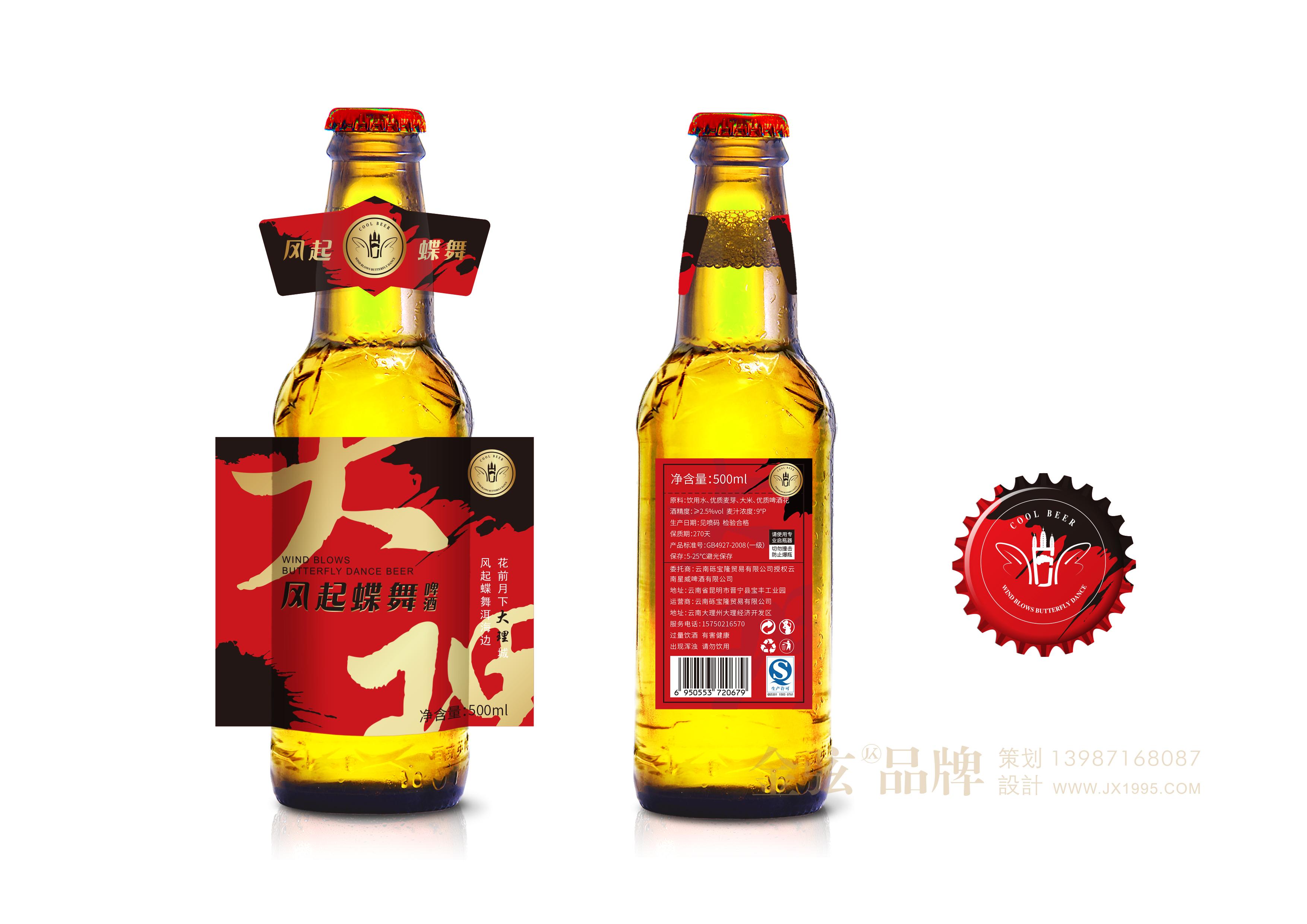 风起蝶舞啤酒包装设计 包装设计 客户资料  第1张