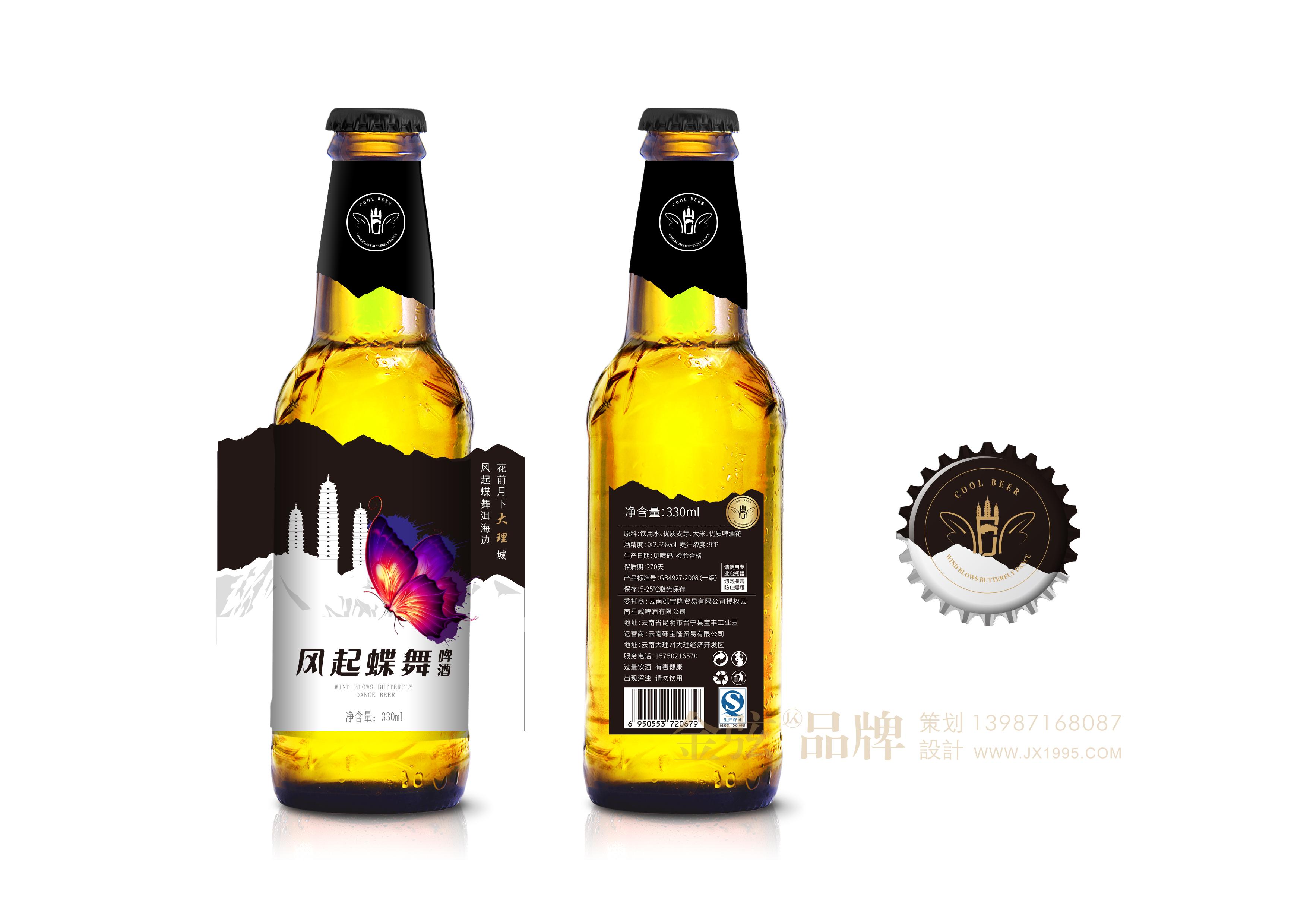 风起蝶舞啤酒包装设计 包装设计 客户资料  第7张