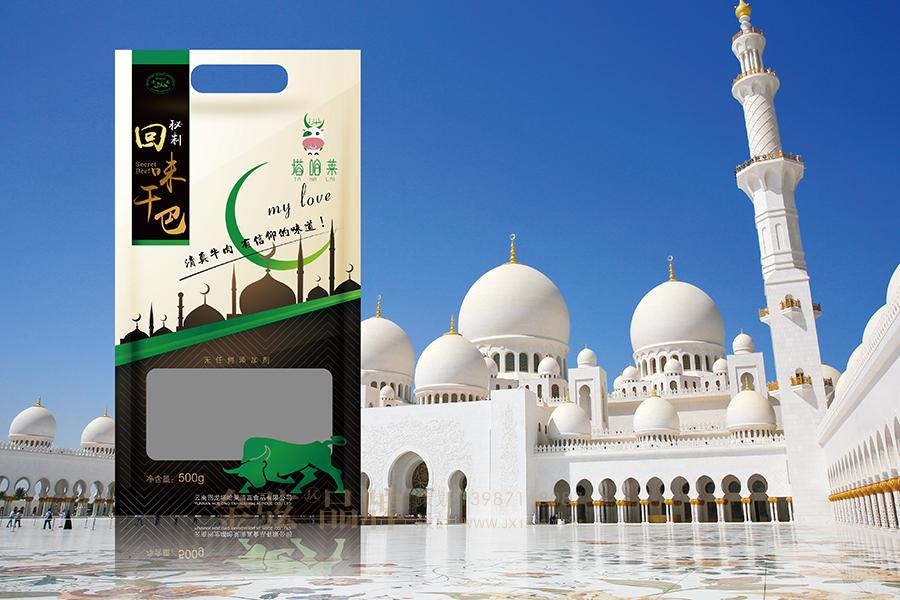 昆明清真食品包装设计13987868087 清真秘制牛干巴金弦案例 包装设计 包装设计  第3张