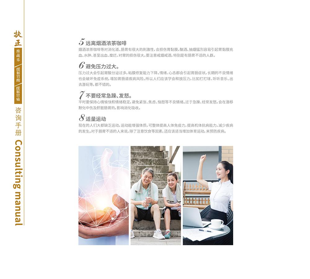 扶正咨询手册  客户资料  第23张