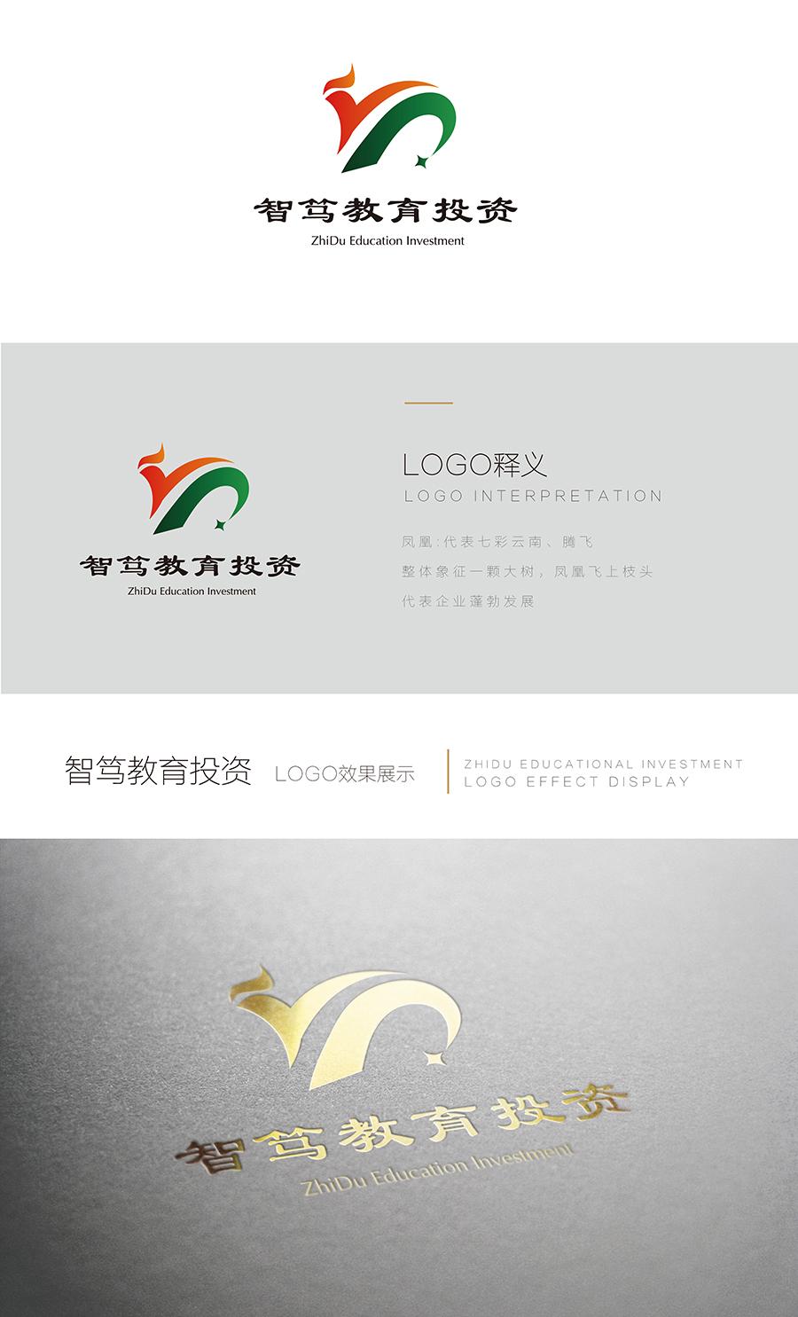 昆明logo设计 金弦案例智笃教育投资  VI标志logo设计  第1张