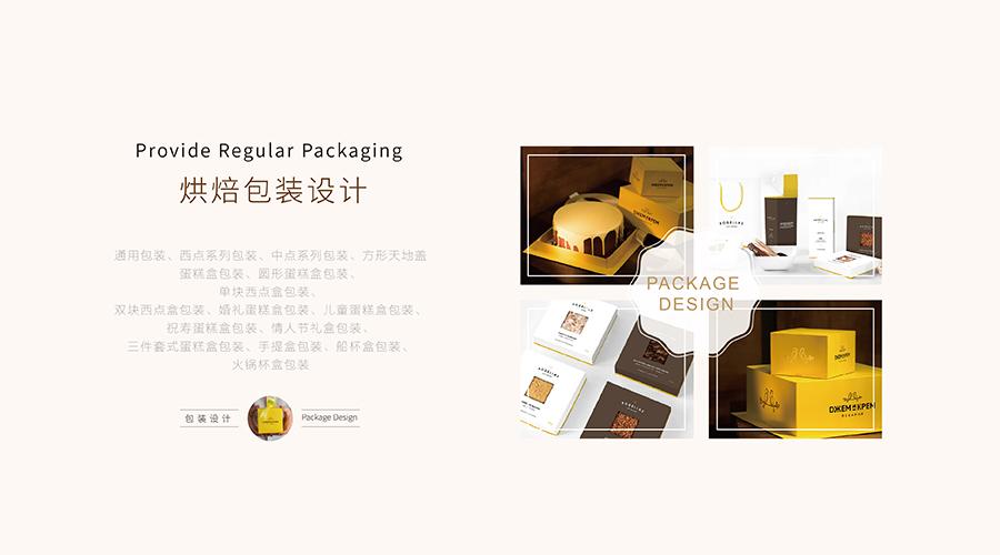 专业烘焙包装设计 烘焙包装设计 烘焙logo设计 烘焙电商设计 包装设计  第1张