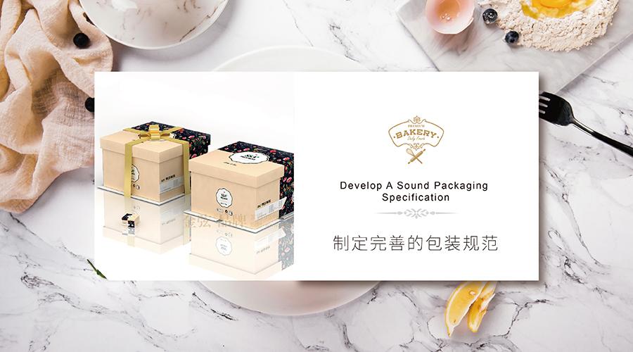 烘焙蛋糕包装设计 烘焙包装设计 烘焙logo设计 烘焙电商设计 包装设计  第4张