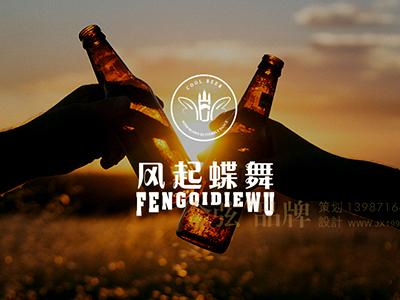 风起蝶舞大理啤酒logo设计