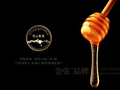 云南昆明雪山蜂蜜logo设计