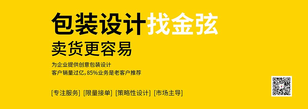 云南昆明产品包装设计:产品销售发展的新动向! 包装设计 金弦观点  第3张