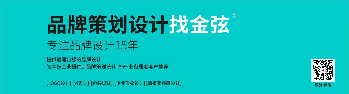 包装设计-LOGO设计-VI设计-[金弦公司]13987168087云南昆明品牌策划设计