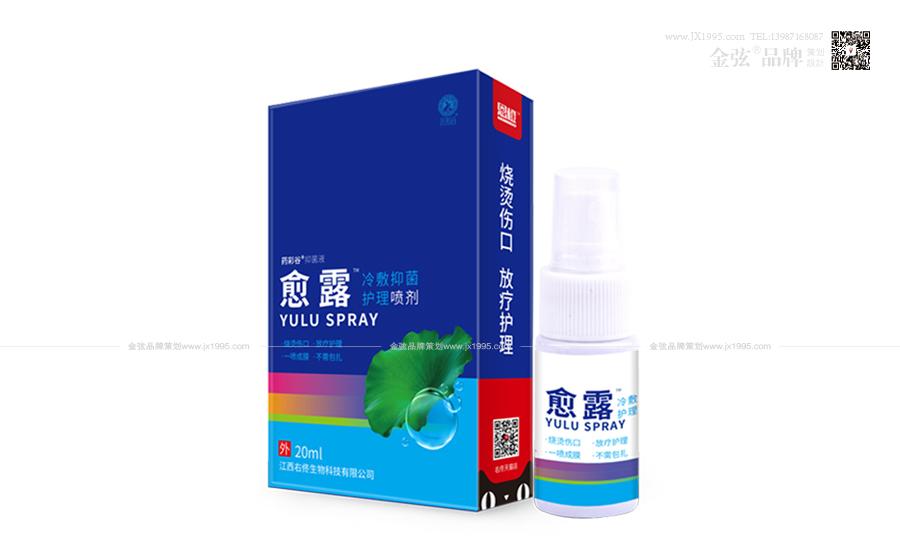 云南昆明线上俞好烧伤喷剂药品包装设计 保健药品包装设计 保健药品logo设计 保健药品电商设计 包装设计  第1张