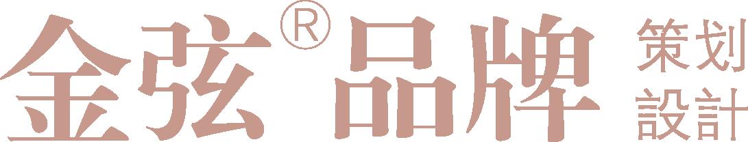 13987168087云南昆明[包装设计]公司-酒茶叶药品食品饮料特产品包装设计官网