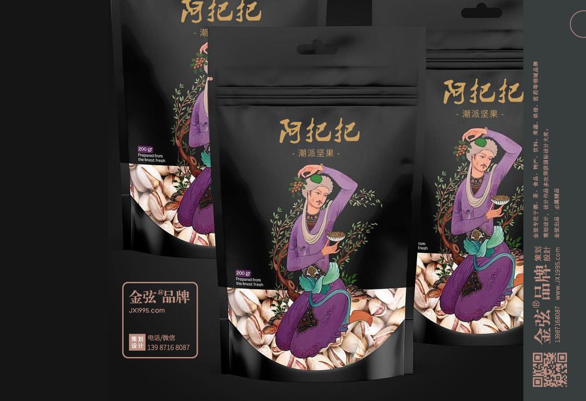 阿把把坚果 食品包装设计 食品logo设计 食品电商设计 土特产包装设计 土特产logo设计 土特产电商设计 包装设计  第4张